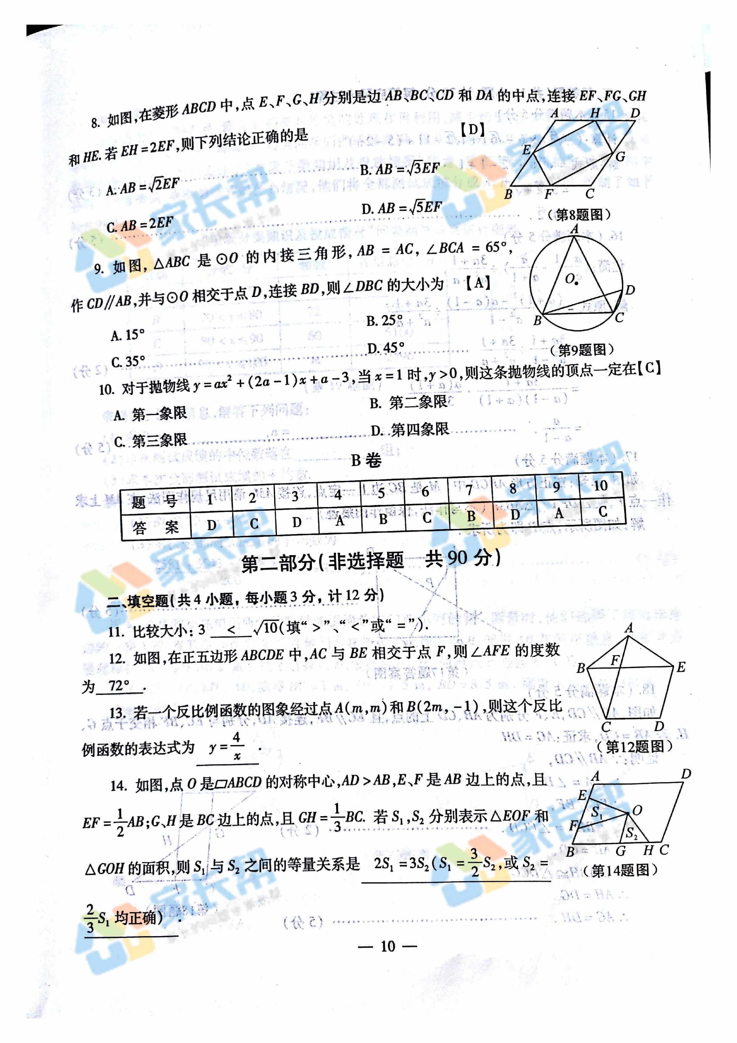 数学_页面_2.jpg