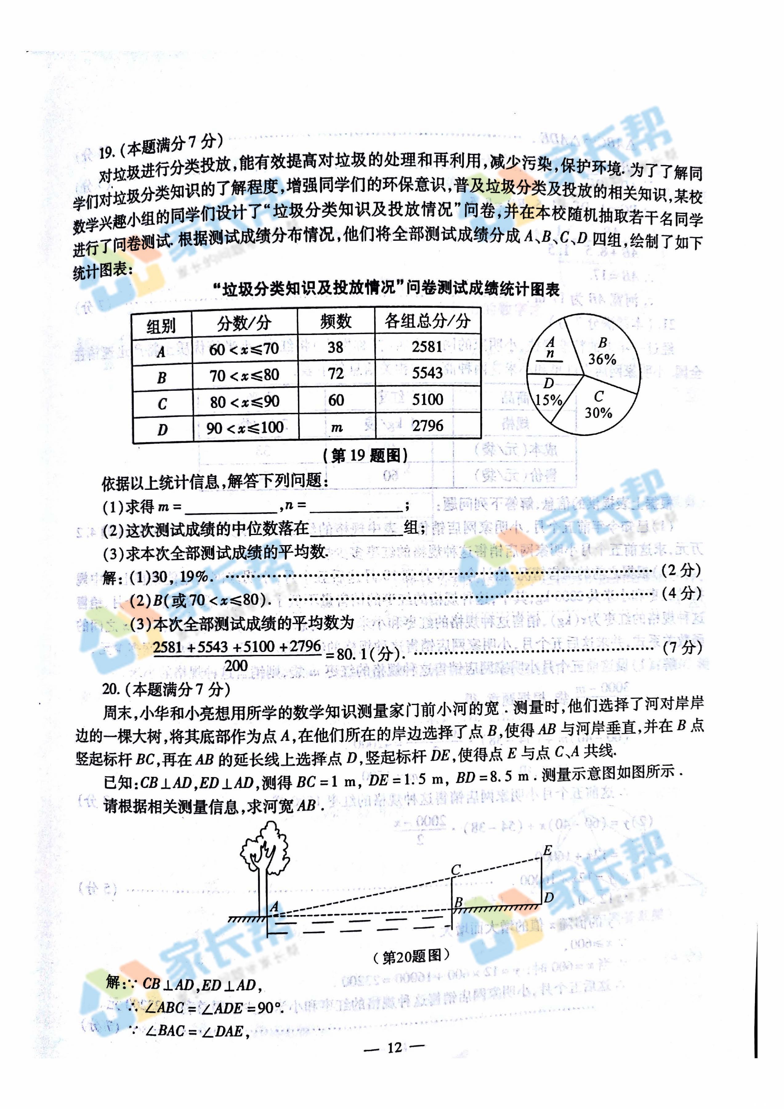 数学_页面_4.jpg