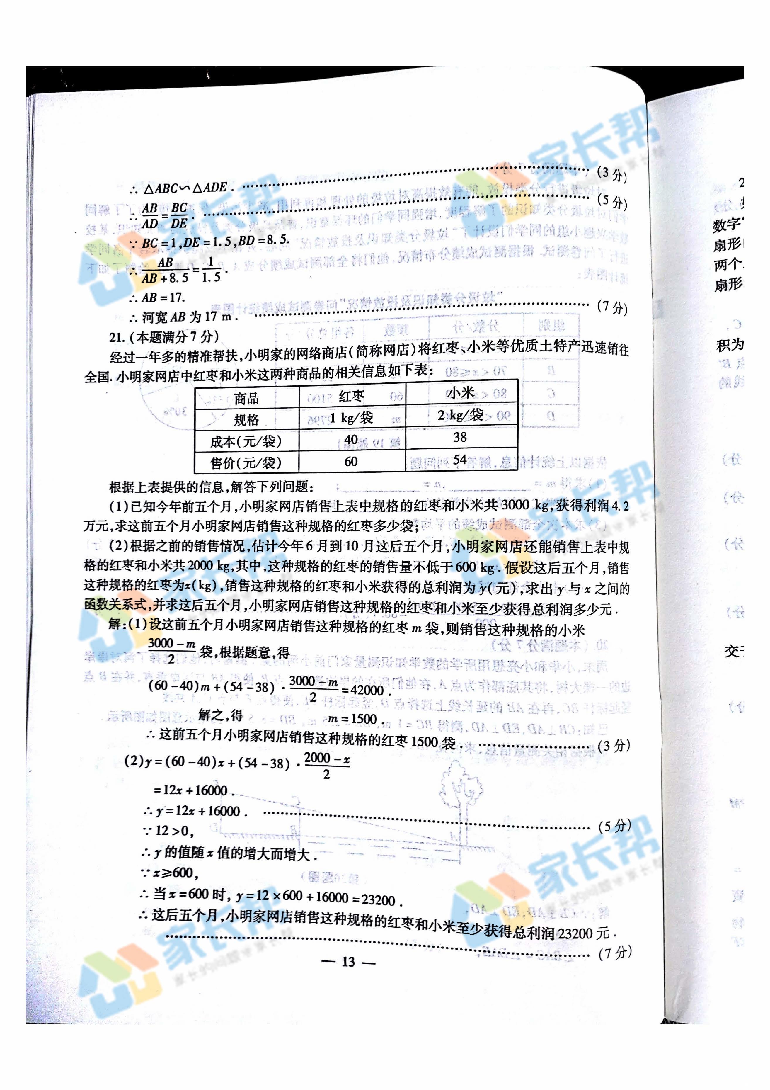 数学_页面_5.jpg