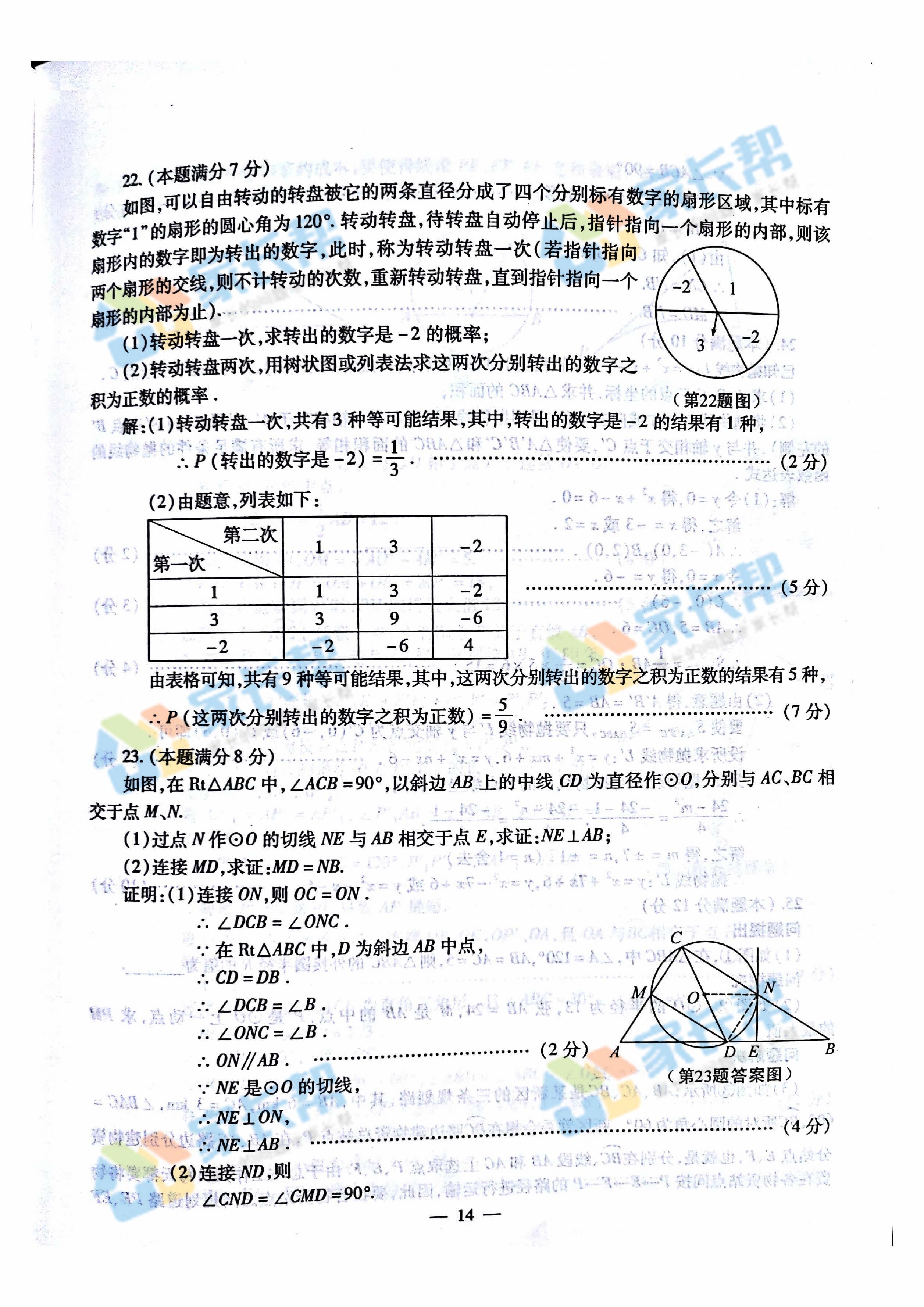 数学_页面_6.jpg