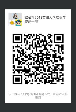 苏大_副本.png