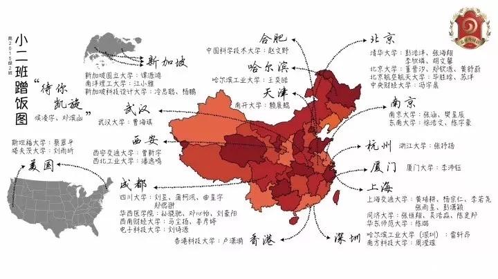 湘潭高三毕业生制作蹭饭地图 旅游吃饭不用愁
