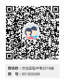 亦庄实验中学2018级群二维码.png