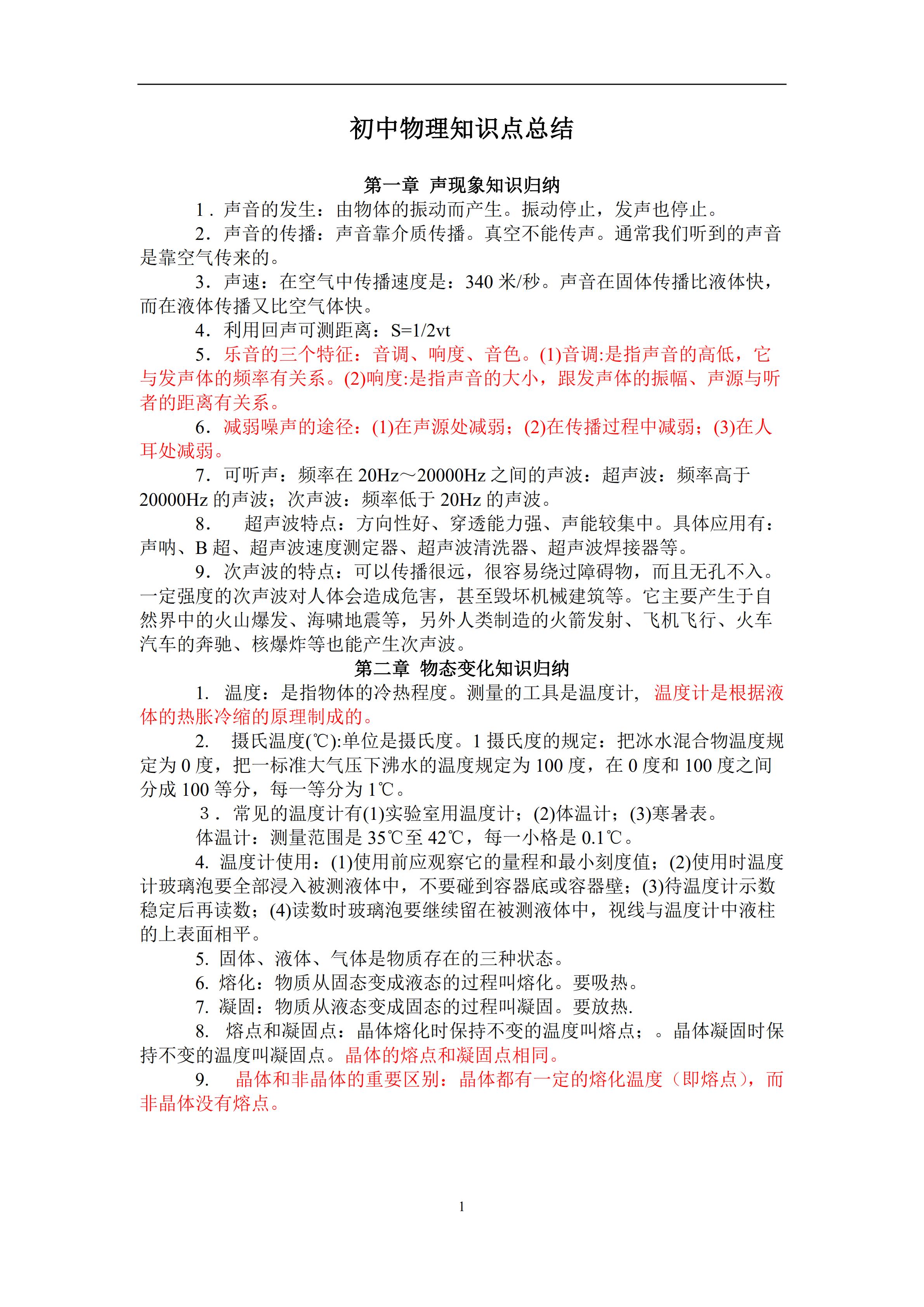 家长公式知识点学生中考_上海总结_初中帮2006学业v家长上海市初中物理年图片