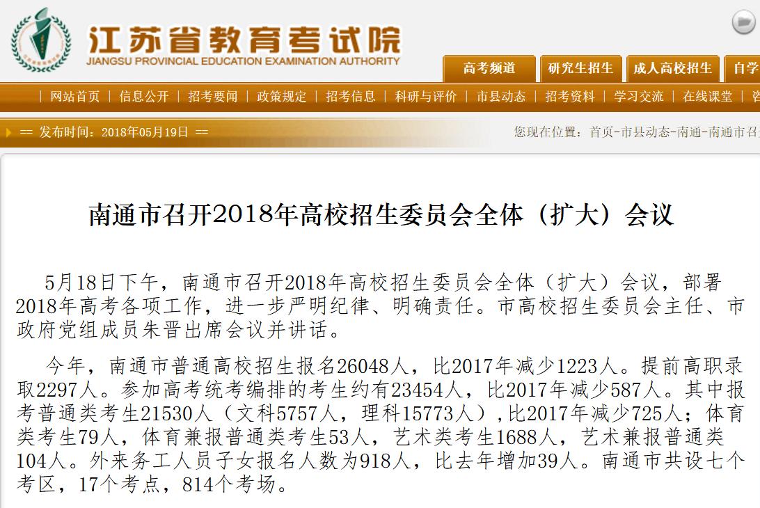 3南通市召开2018年高校招生会议.png