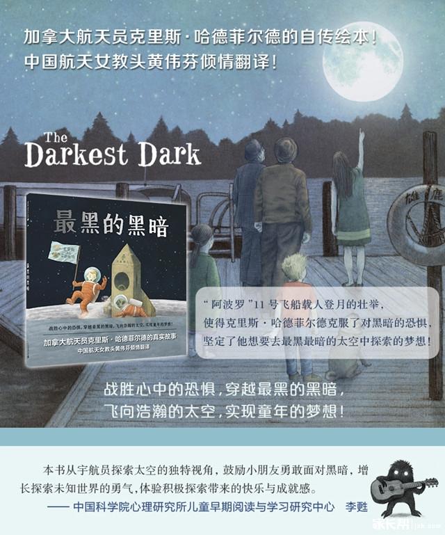 最黑的黑暗-海报亚马逊_副本.jpg