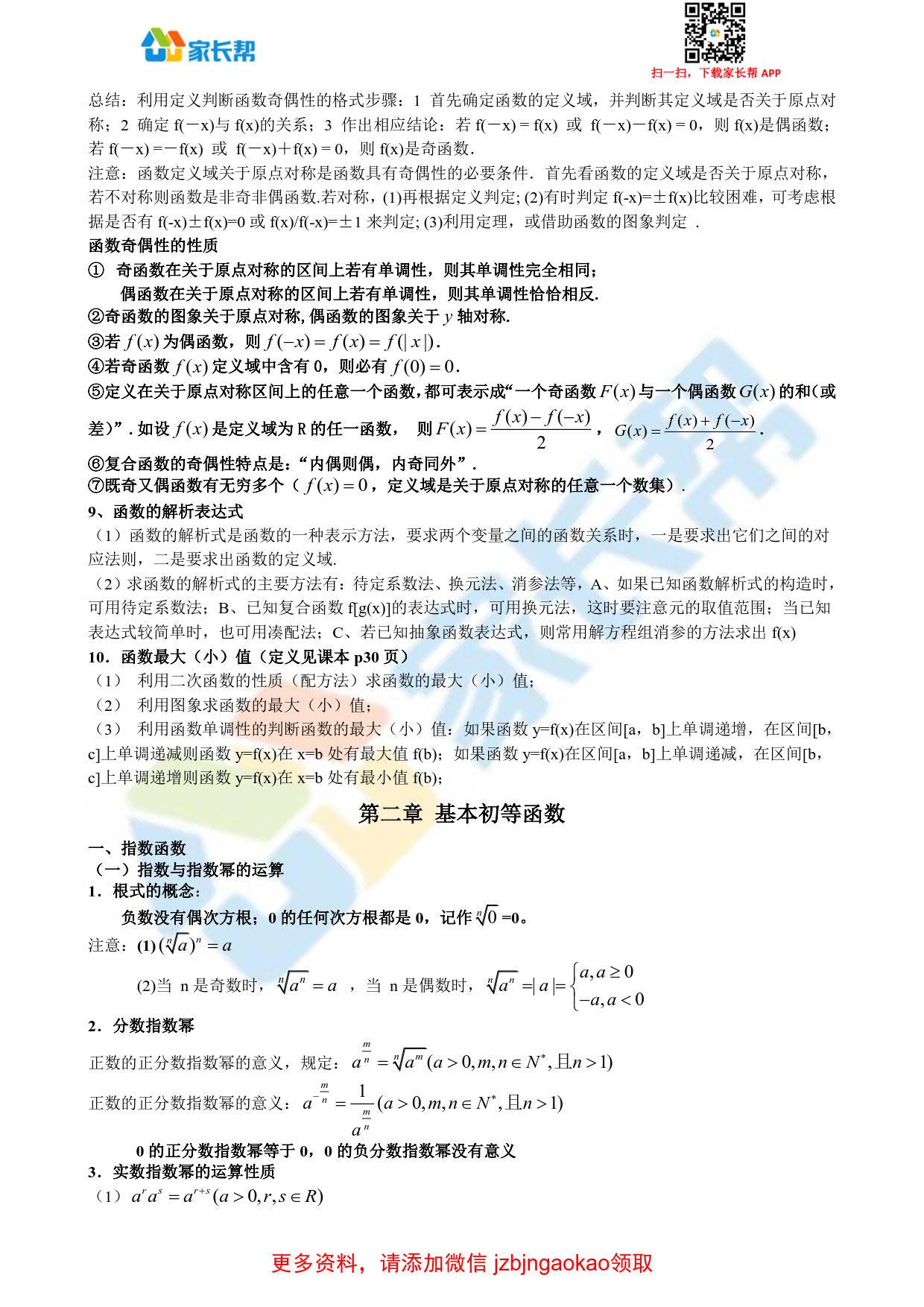 高中数学必修1知识点清单_5.jpg