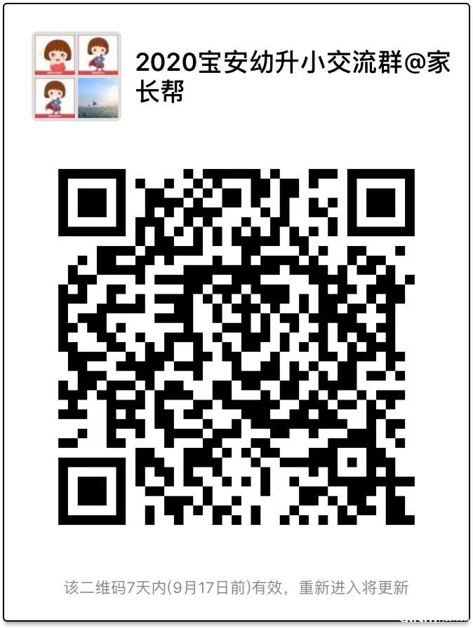 2020宝安.JPG