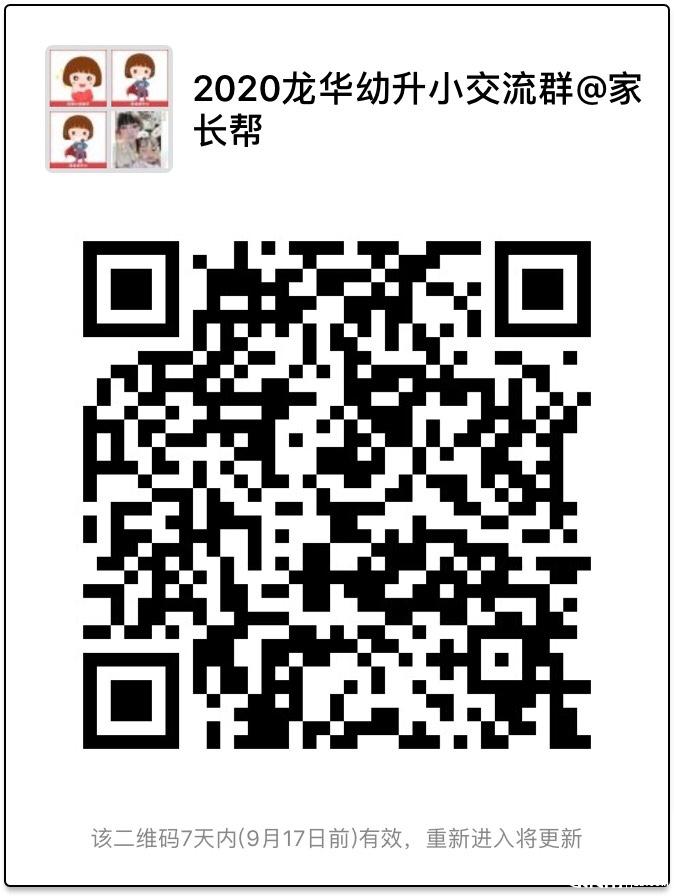 2020龙华.JPG