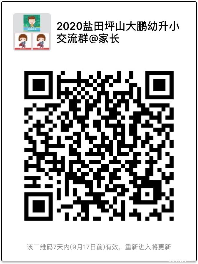 2020盐田坪山大鹏.jpg