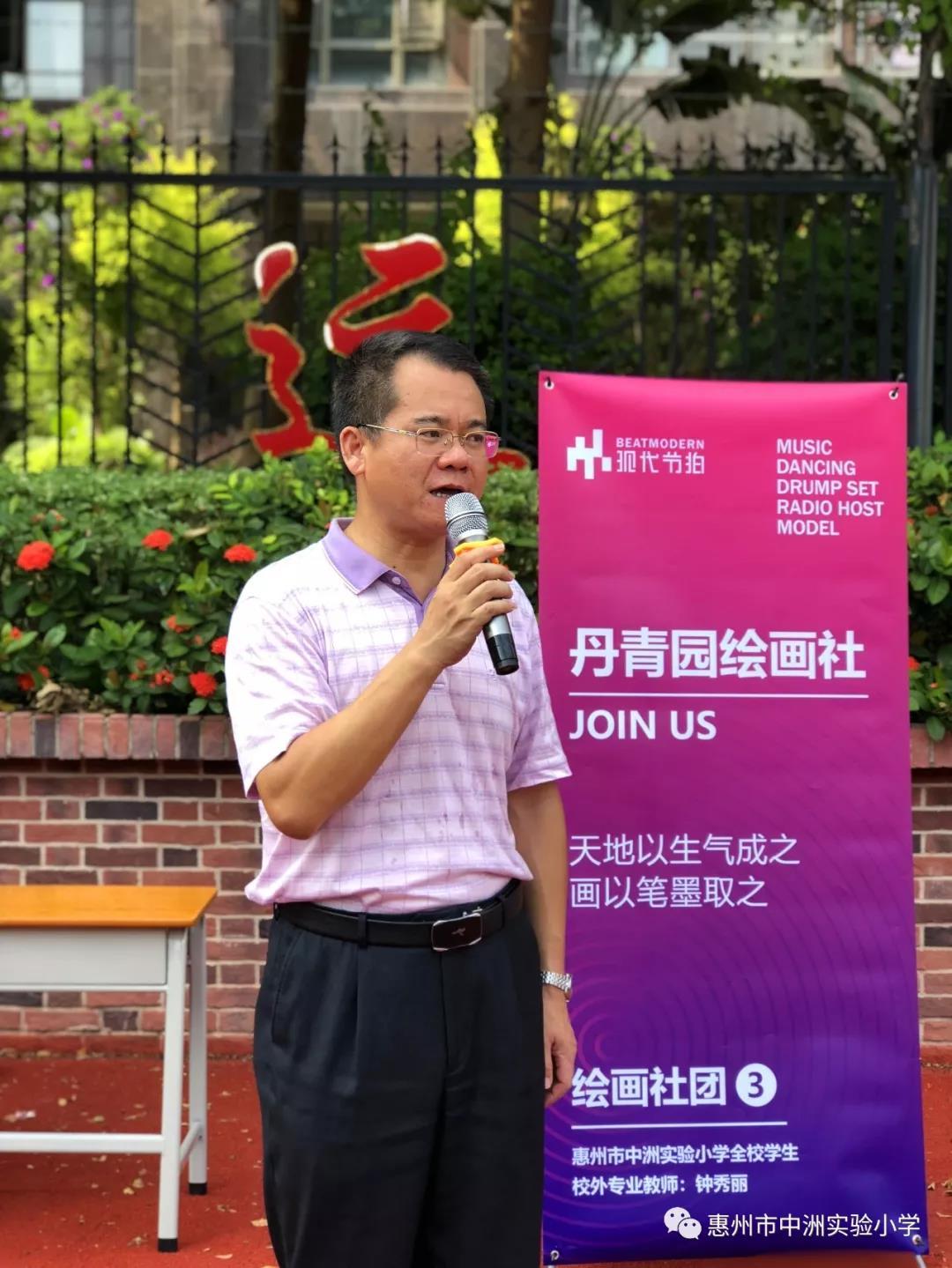 惠州市中洲实验方案海选小学课程进行教育中小学社团活动图片
