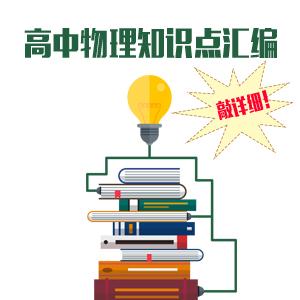 《高中物理知识点考上》敲详细~,免费领!高中最差汇编的数量图片