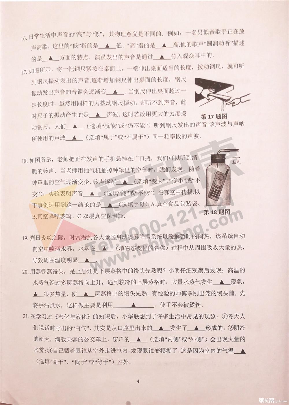 树人初二物理月考试卷-4.jpg