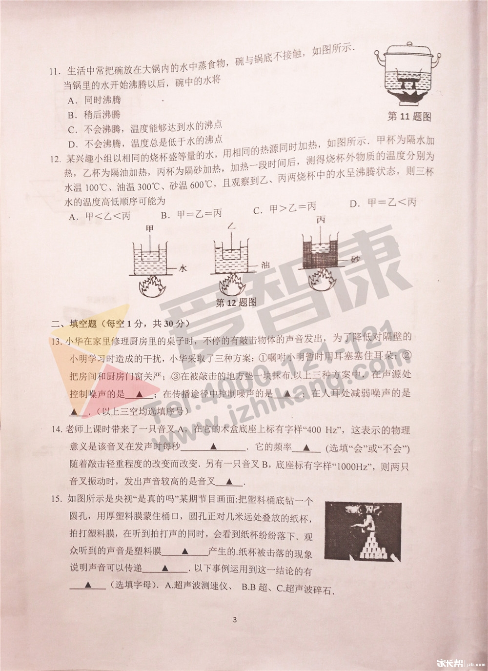 树人初二物理月考试卷-3.jpg