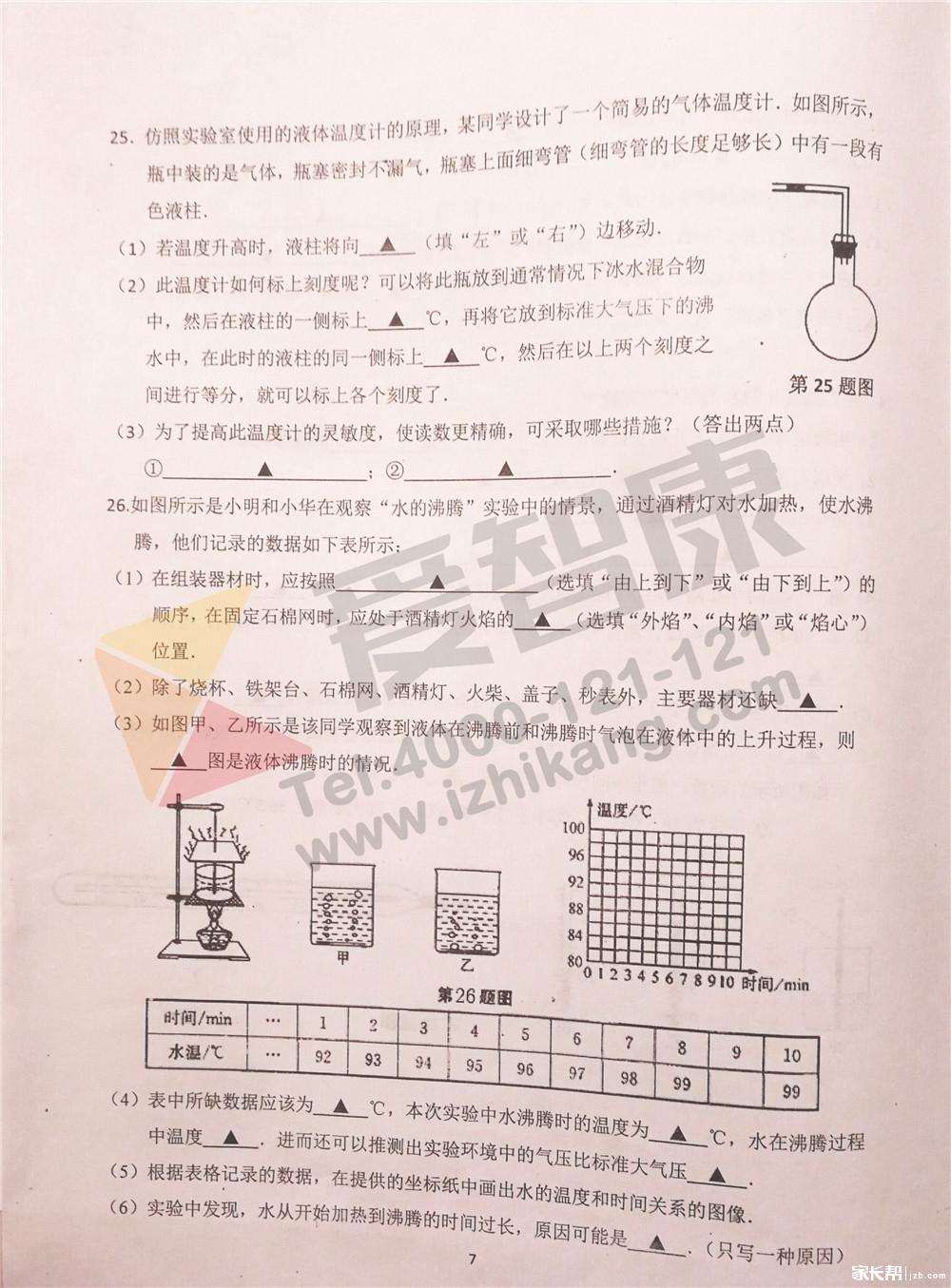 树人初二物理月考试卷-7.jpg