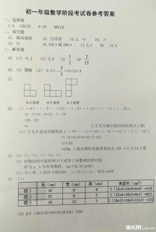 师院附中初一数学答案1.jpg