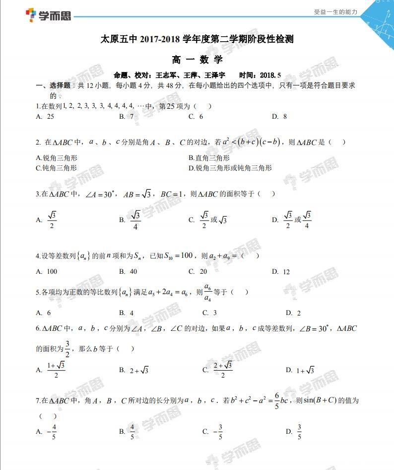 太原五中 2017-2018 学年度第二学期阶段性检测数学.jpg