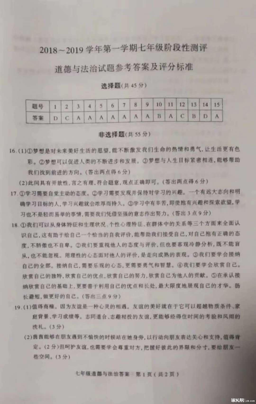 七年级道法答案1.jpg
