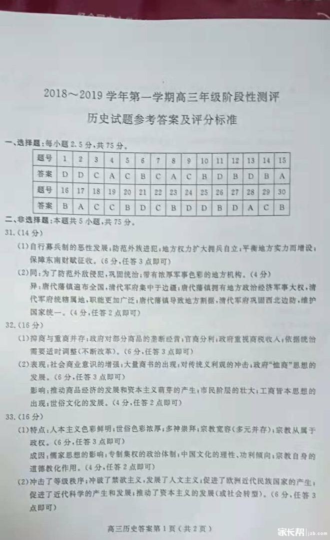 高三历史答案1.jpg