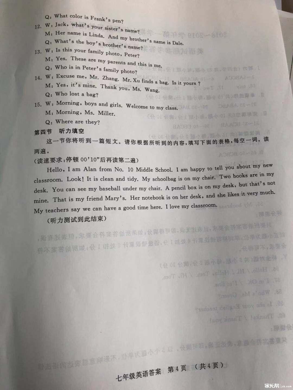 英语答案4.jpg