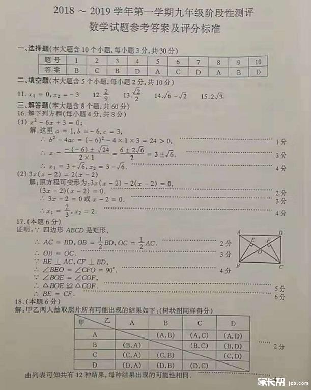 初三数学答案1.png