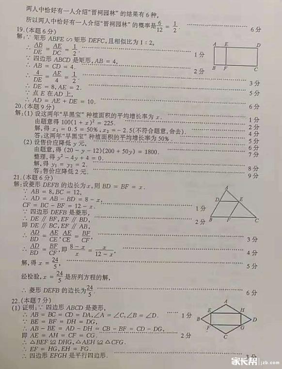 初三数学答案2.png