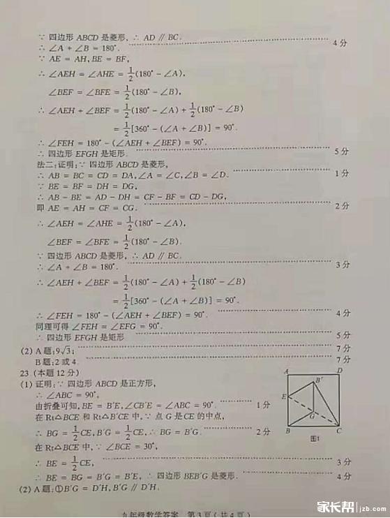初三数学答案3.png