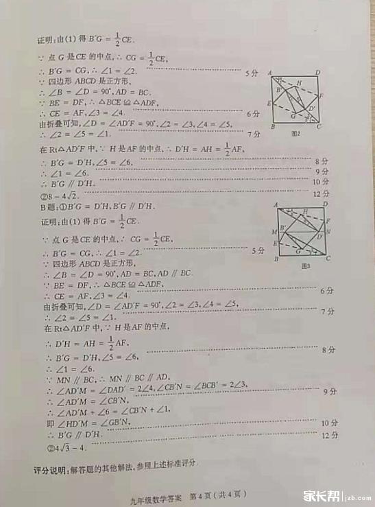 初三数学答案4.png