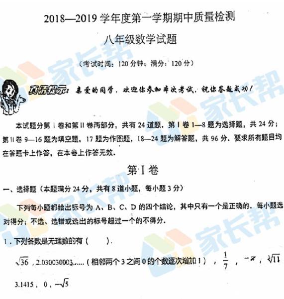 青岛局属学校八年级联考期中数学试题.png