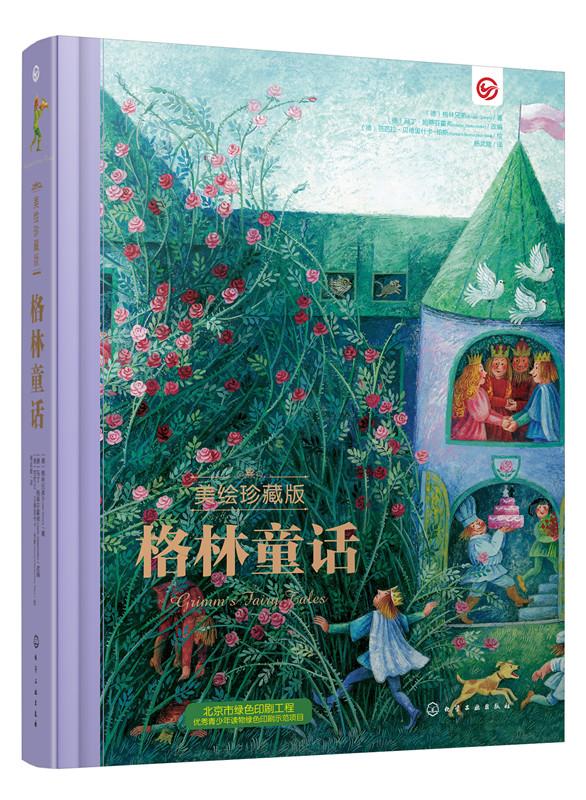 30419-1-1-格林童话(立体)_副本.jpg