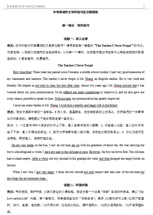 中考英语作文.png