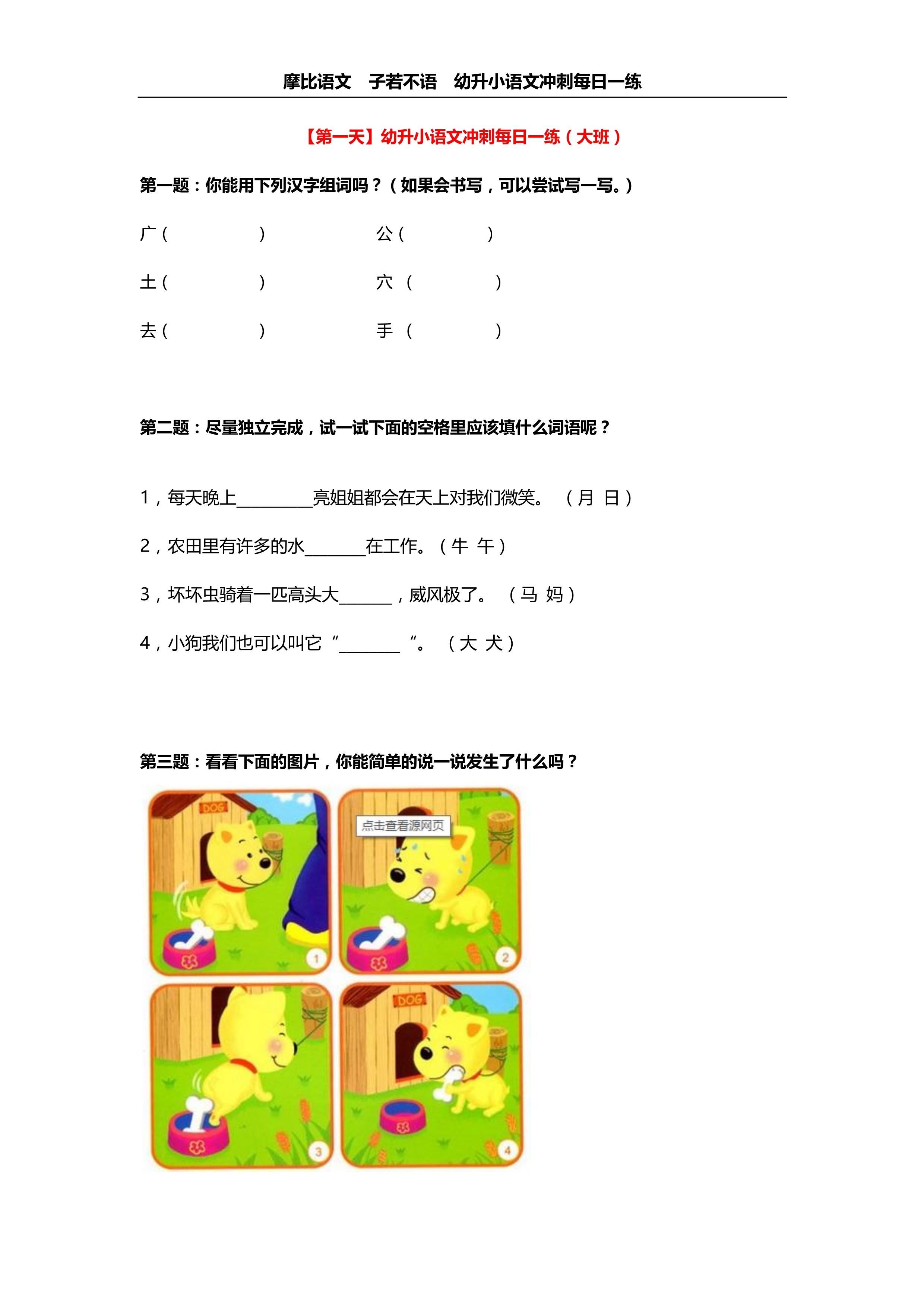【第一天】幼升小语文冲刺每日一练(大班)_1.jpg