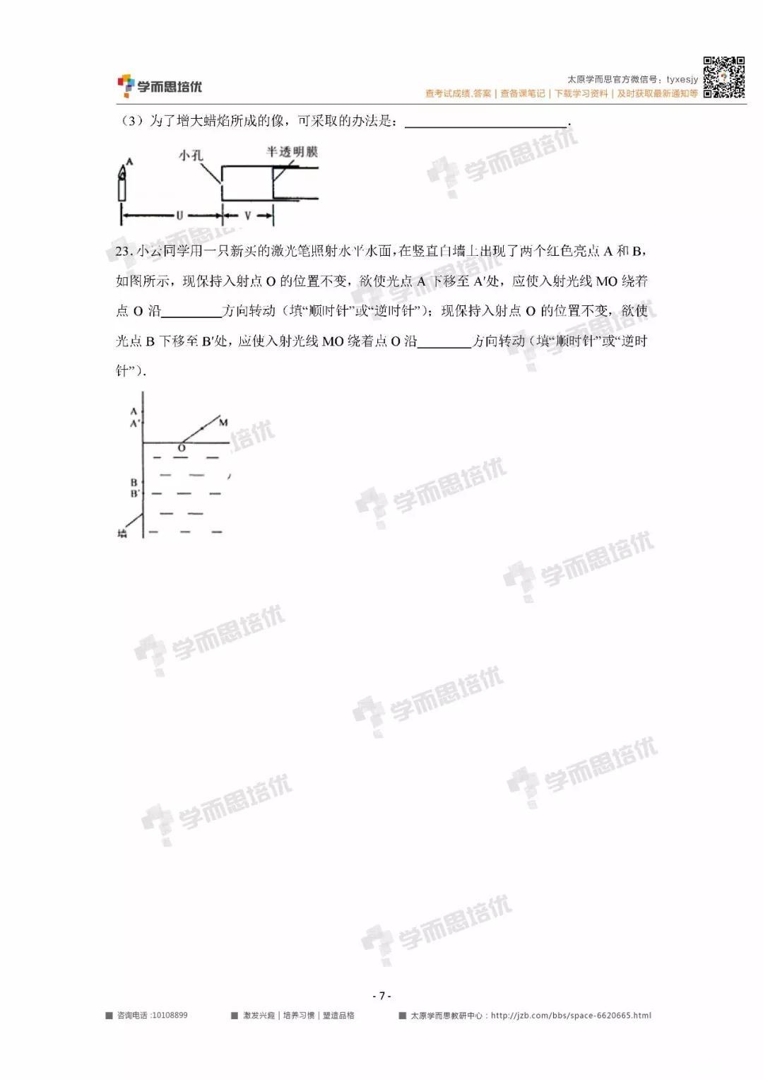 志达初二物理7.jpg