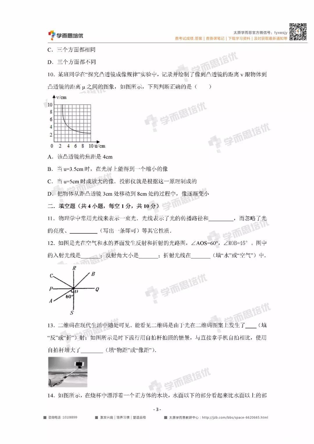 志达初二物理3.jpg