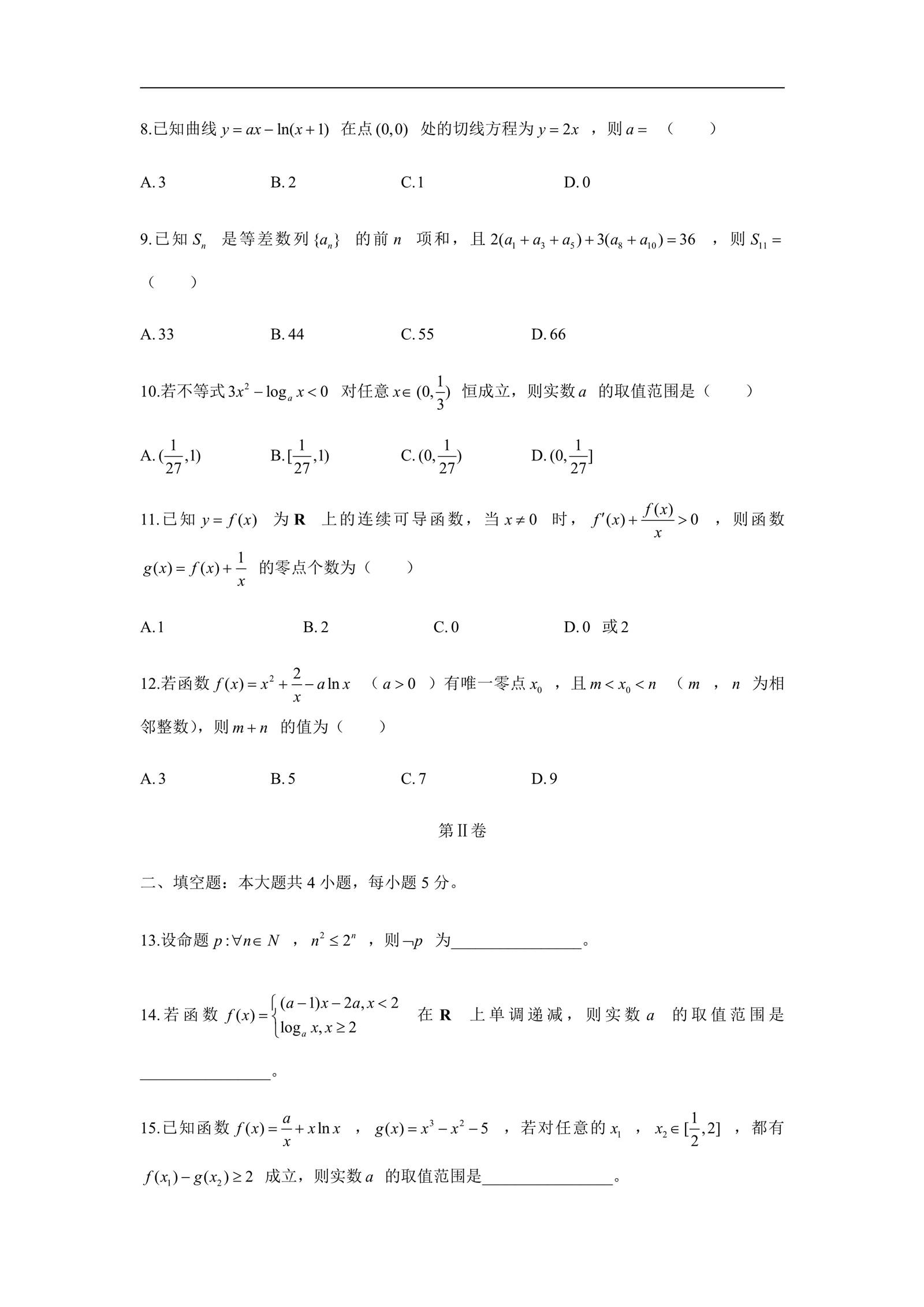 深圳高级中学2018-2019学年高三年级上学期第一次考试数学(理)试卷及答案_2.jpg.jpg