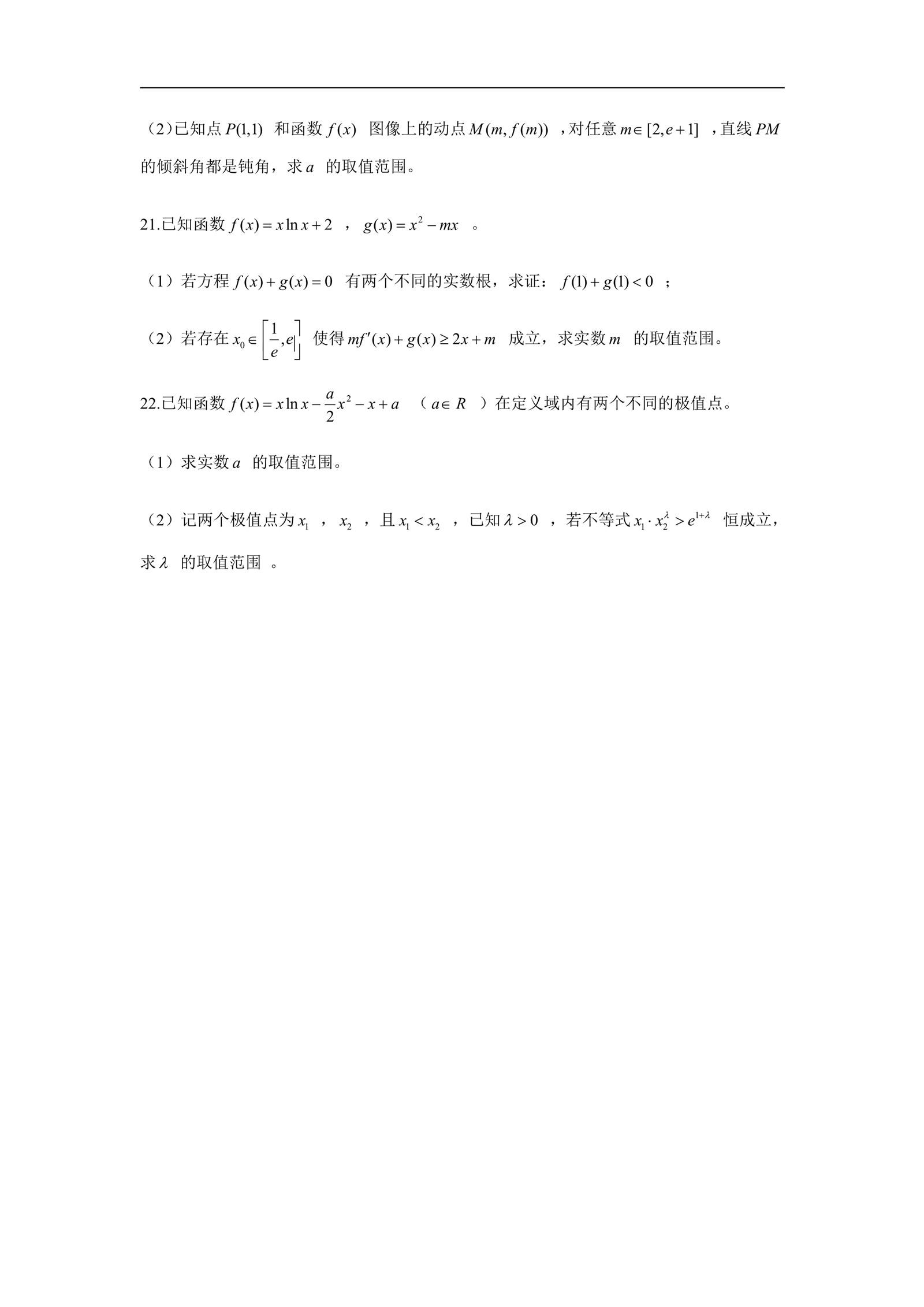 深圳高级中学2018-2019学年高三年级上学期第一次考试数学(理)试卷及答案_4.jpg.jpg