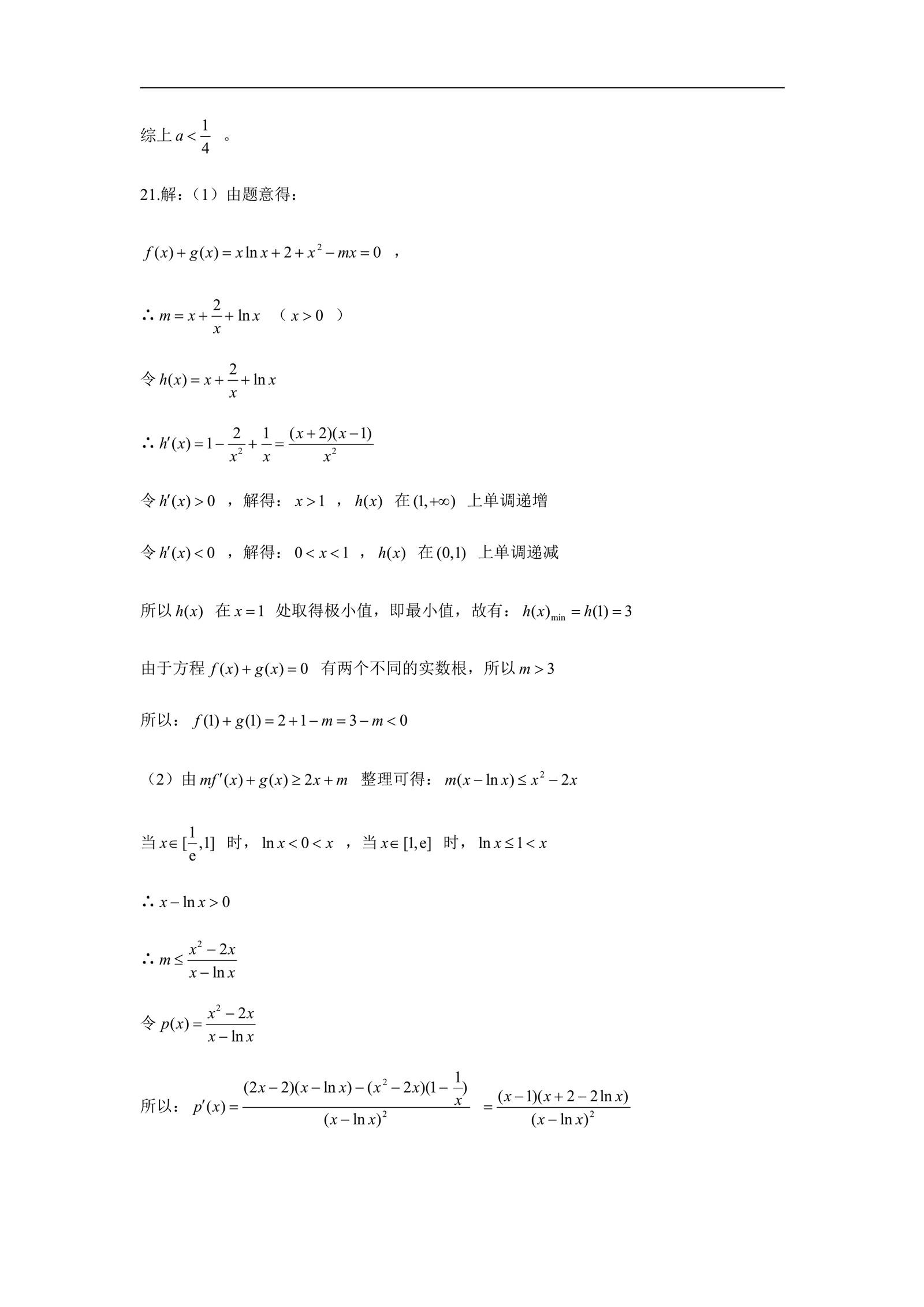 深圳高级中学2018-2019学年高三年级上学期第一次考试数学(理)试卷及答案_9.jpg.jpg