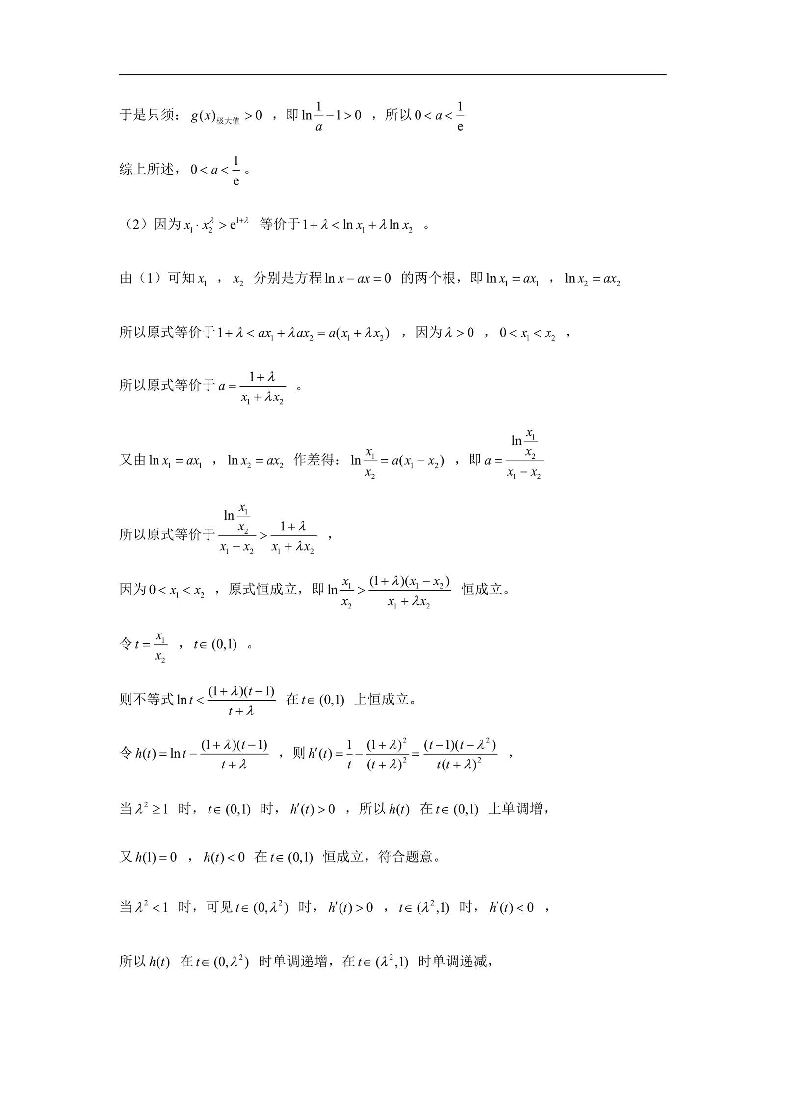 深圳高级中学2018-2019学年高三年级上学期第一次考试数学(理)试卷及答案_12.jpg.jpg