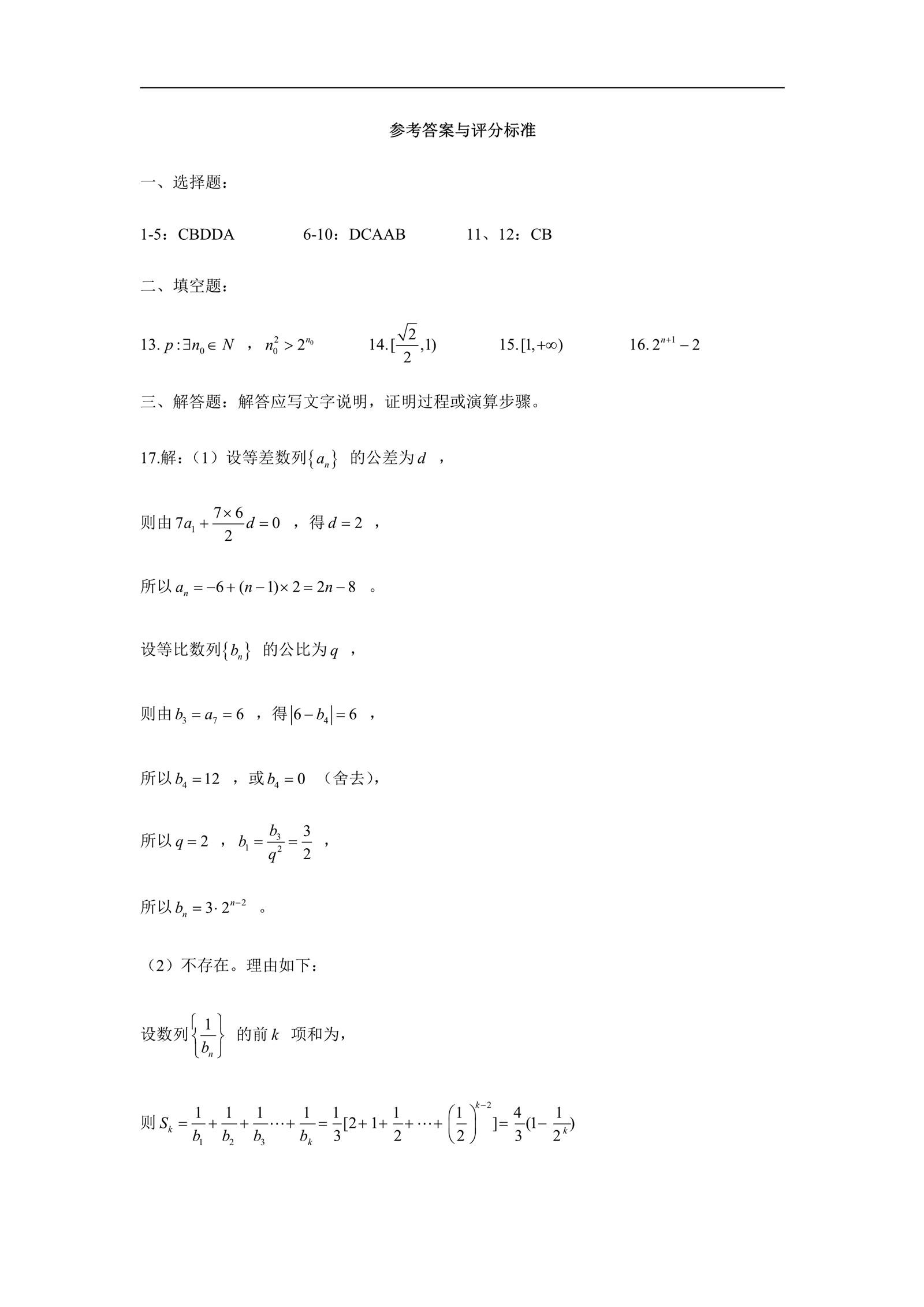 深圳高级中学2018-2019学年高三年级上学期第一次考试数学(理)试卷及答案_5.jpg.jpg