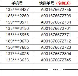 11月征文快递单号.png