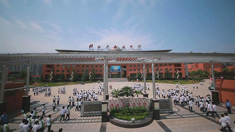 西安中学.jpg