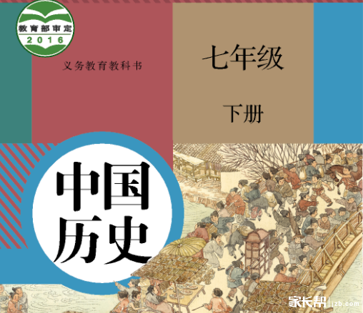 七年级下册历史课本.png