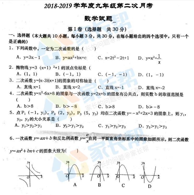 数学试题.jpg