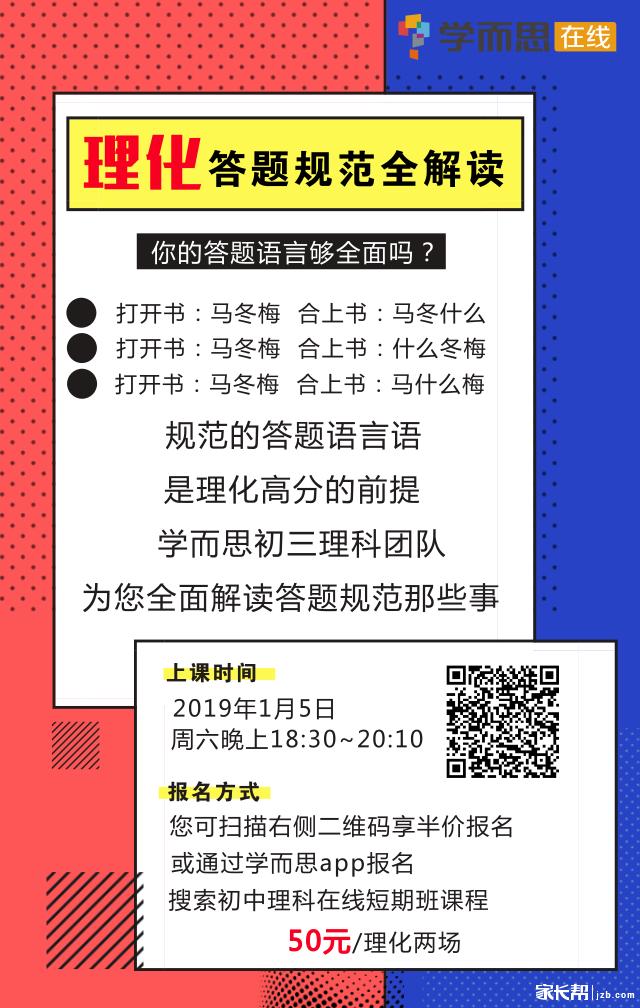 理化答题规范全解读海报.png