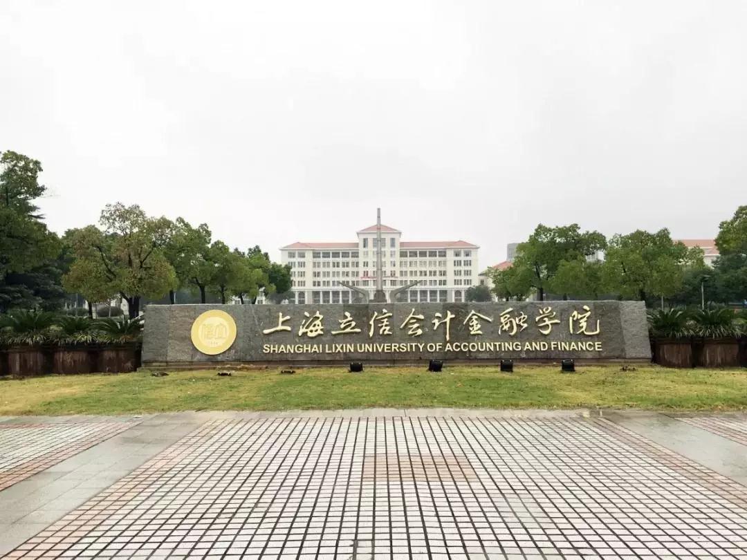 上海立信会计金融学院_立信会计学院乱吗