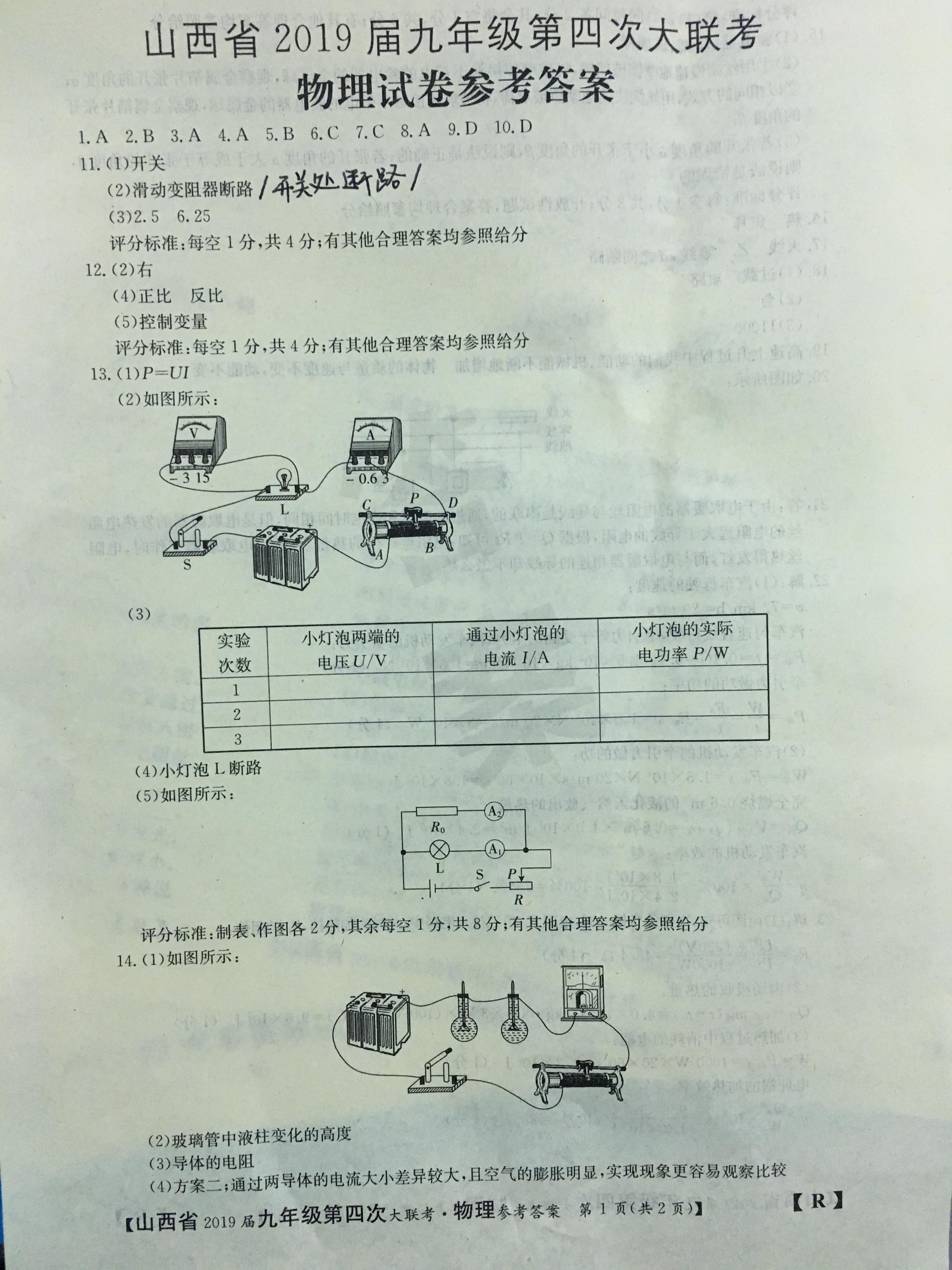 物理答案1.jpg