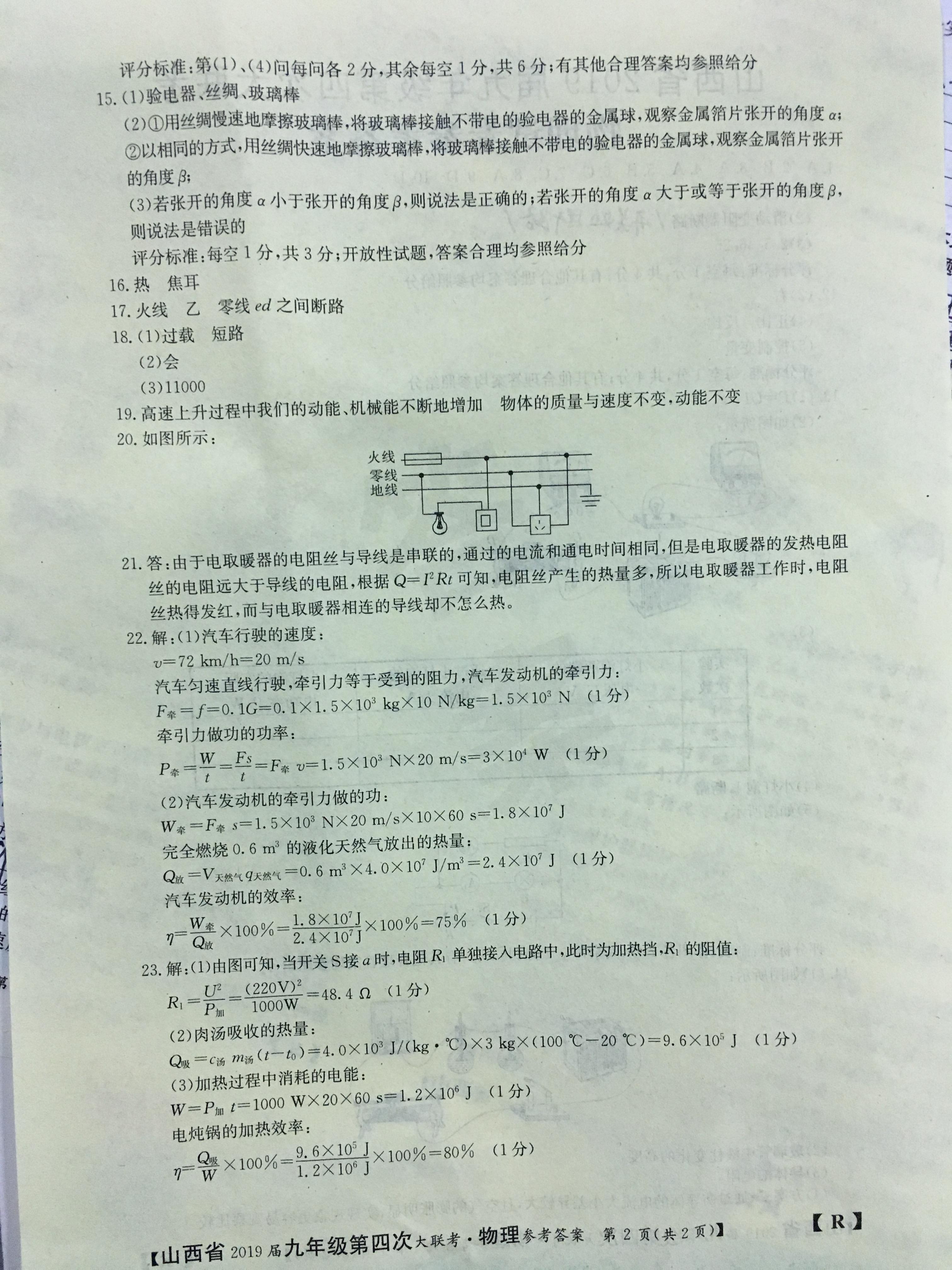 物理答案2.jpg