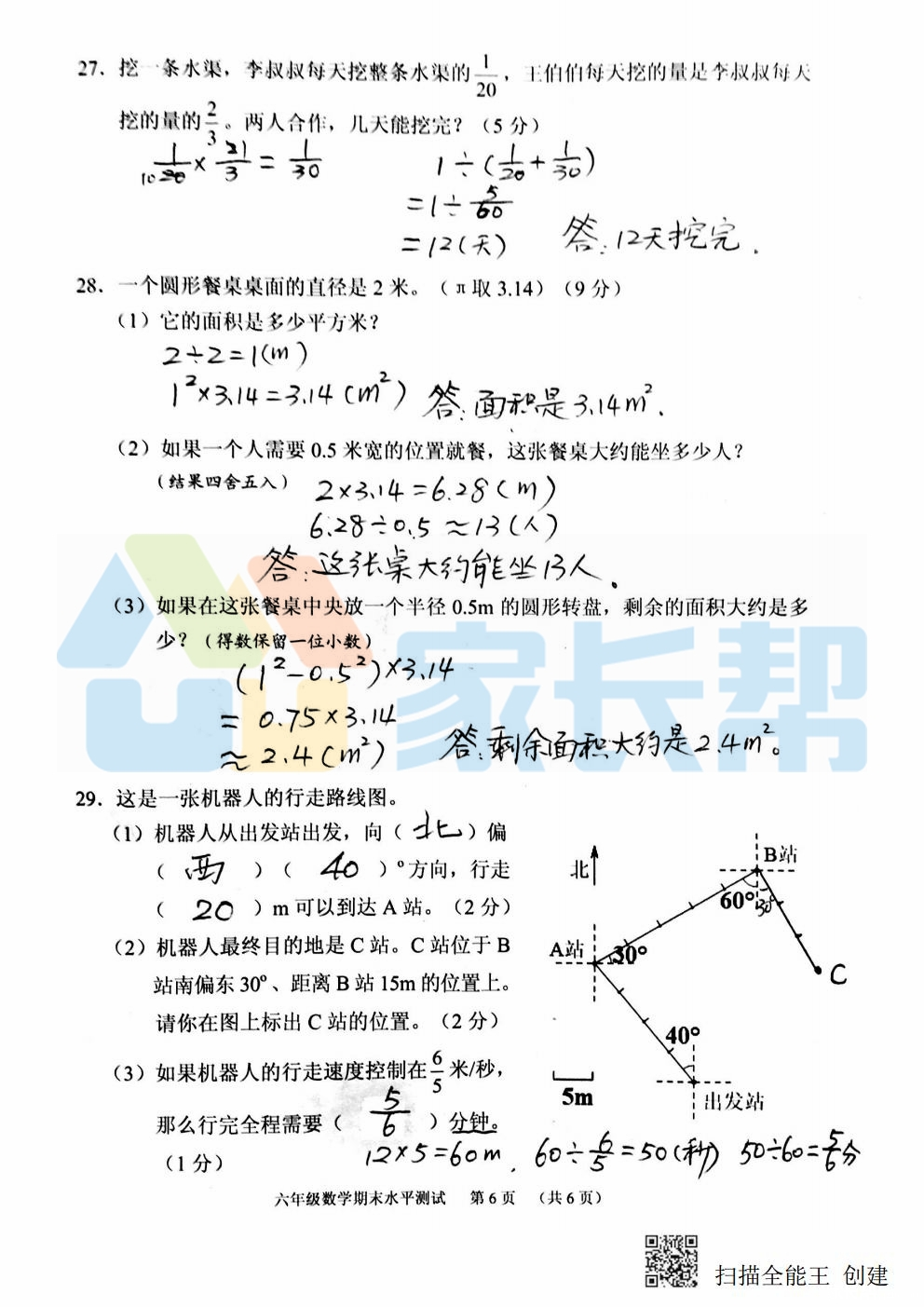 天河六年级数学6.jpg