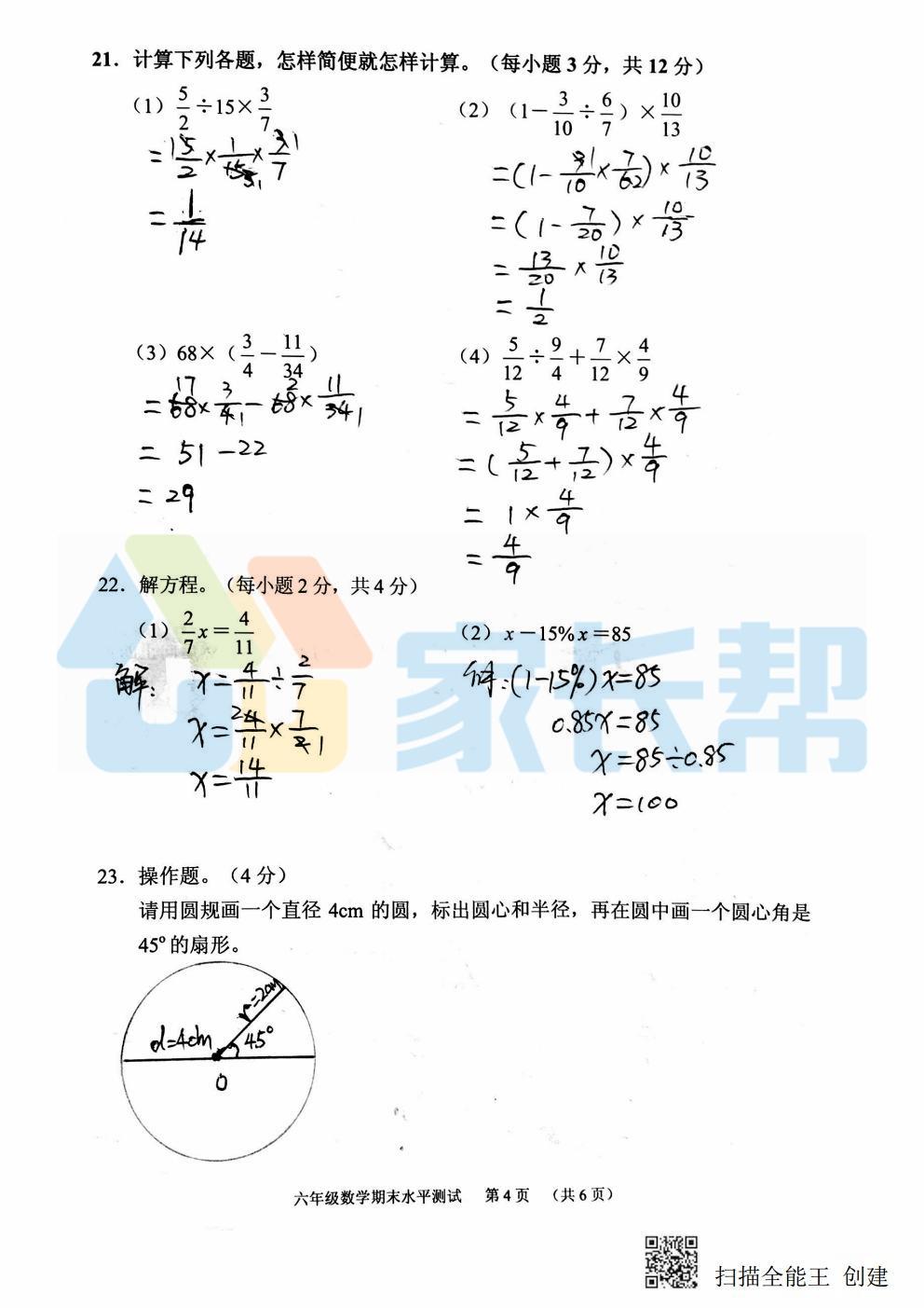 天河六年级数学4.jpg