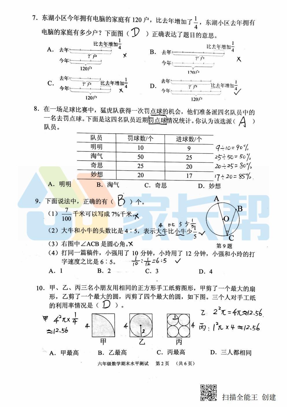 天河六年级数学2.jpg